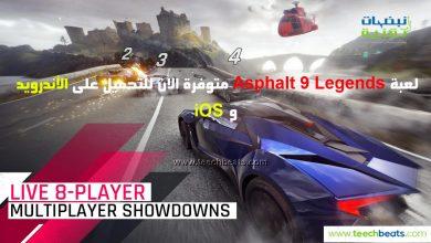 Photo of صدور لعبة سباق السيارات Asphalt 9 Legends على الأندرويد و iOS