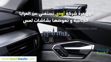 Photo of Audi E-Tron : قل وداعا للمرايا الجانبية و مرحبا بشاشات اللمس