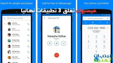 Facebook-discontinue-three-apps