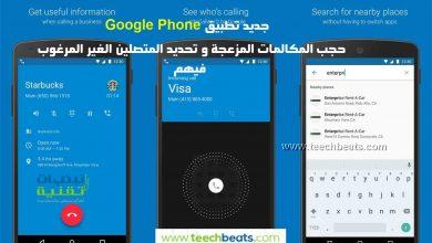 Photo of ميزة جديدة لمنع المكالمات المزعجة لتطبيق Google Phone