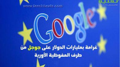Photo of غرامة بمليارات الدولارات في حق جوجل بسبب المنافسة الغير الشريفة