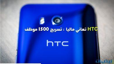 Photo of HTC تقوم بتسريح 1500 موظف من أجل تجاوز مشاكلها المالية