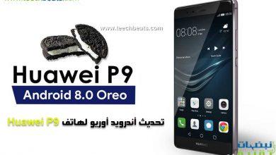 Huawei-P9-Oreo
