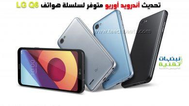 Photo of هاتف ال جي  LG Q6 بدأ بالحصول على تحديث أندرويد أوريو