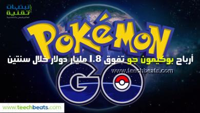 Photo of لعبة بوكيمون جو Pokémon Go تحقق أرباح تفوق 1.8 مليار