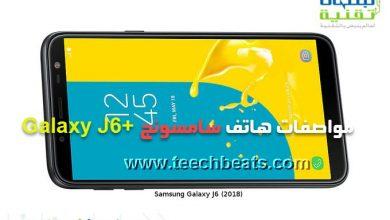 Samsung-Galaxy-J6-specs