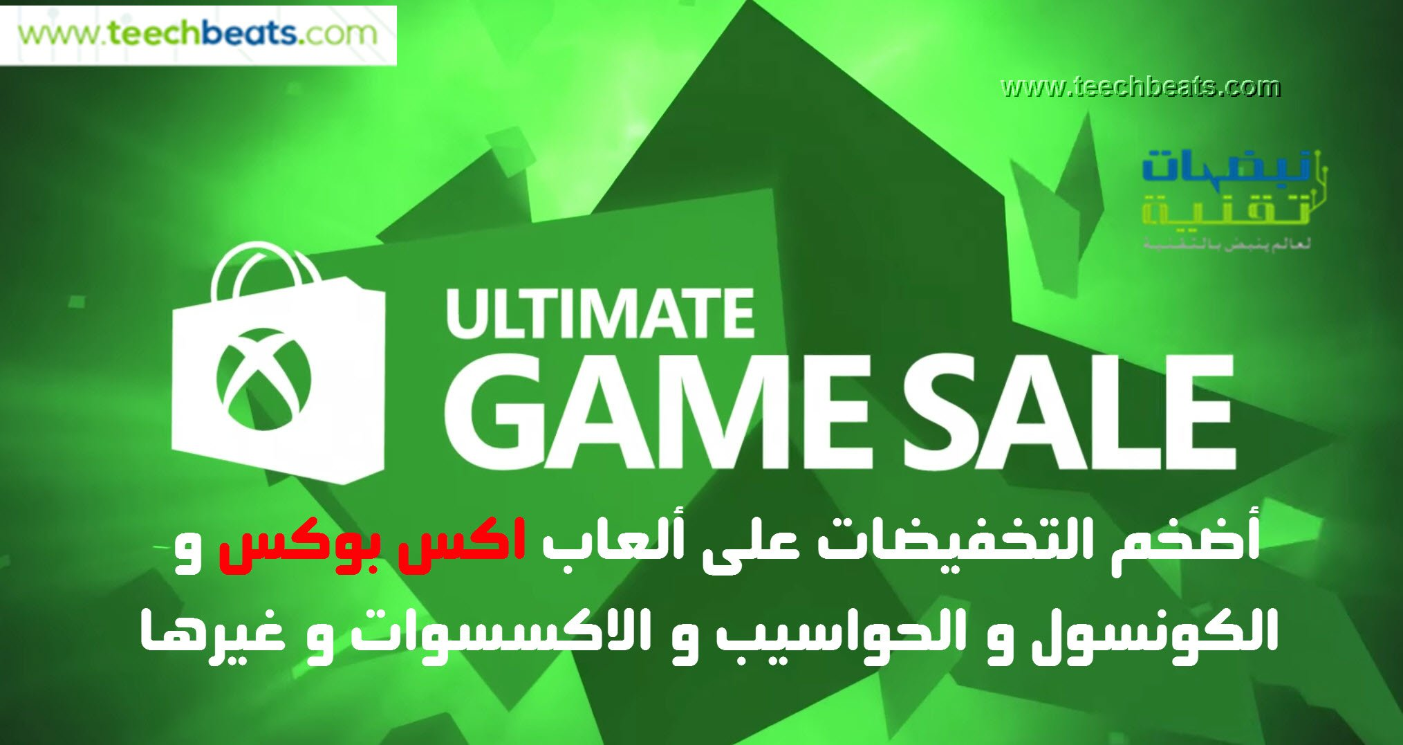 Xbox-Ultimate-Game-deals