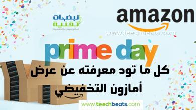 Photo of كل ما تود معرفته عن اضخم تخفيضات أمازون Amazon Prime Day