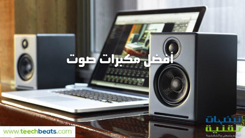 best-computer-speakers