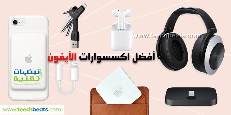 best-iphone-accessories