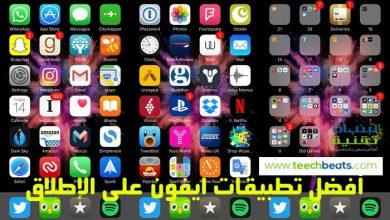 Photo of أفضل تطبيقات آيفون iPhone على الإطلاق