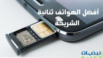 dual-SIM-phones