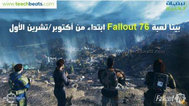 Photo of بيتا لعبة Fallout 76 ستكون متوفرة ابتدا من أكتوبر/تشرين الأول القادم