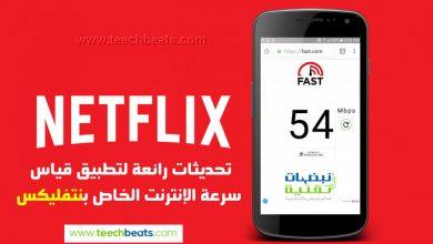 fast-com-netflix