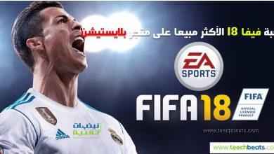 Photo of فيفا FIFA 18 اللعبة الأكثر مبيعا على متجر بلايستيشن خلال يونيو/حزيران