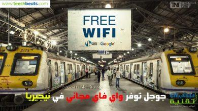 Photo of جوجل توفر إنترنت مجاني في نيجيريا