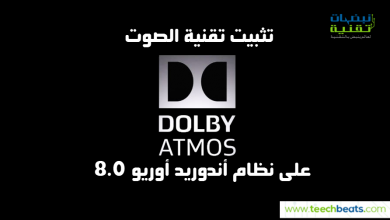 install-dolby-atmos-android
