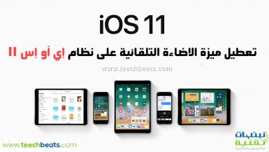 صورة كيفية إلغاء ميزة الإضاءة التلقائية على نظام 11 iOS