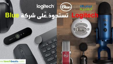 صورة Logitech تتوسع و تستحوذ على شركة Blue للميكروفونات