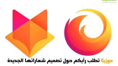 صورة موزيلا تطلب رأيكم بخصوص شعار فايرفوكس الجديد