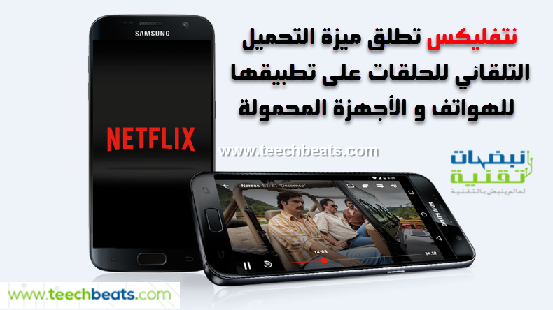 netflix-android-smart-downloads