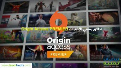 origin_access_premier