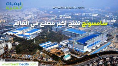 samsung_biggest-factory