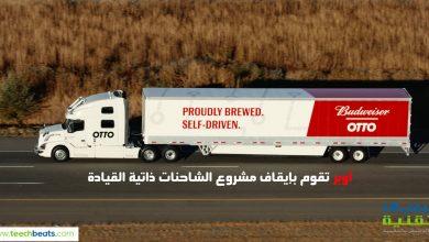 Photo of أوبر تغلق قسم تطوير الشاحنات ذاتية القيادة لتركز على قطاع السيارات