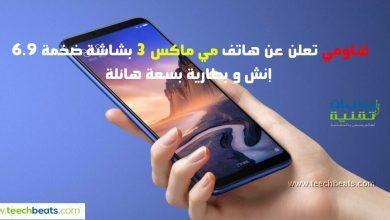 Photo of شاومي تعلن عن هاتف Mi Max 3 بشاشة ضخمة و بطارية أضخم