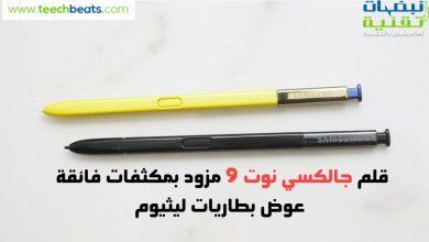 صورة مفاجأة قلم جالكسي نوت 9 لايتوفر على بطارية بل مكثف فائق