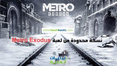 Photo of لعبة Metro Exodus تحصل على نسخة محدودة بإسم Aurora