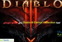 لعبة Diablo III Eternal Collection