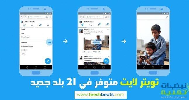 تطبيق تويتر لايت