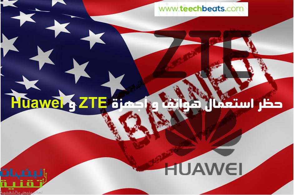 حظر استعمال هواتف و أجهزة Huawei و ZTE