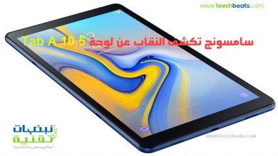 Photo of سامسونج تعلن عن تابلت Galaxy Tab A 10.5