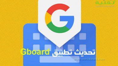 Gboard-update