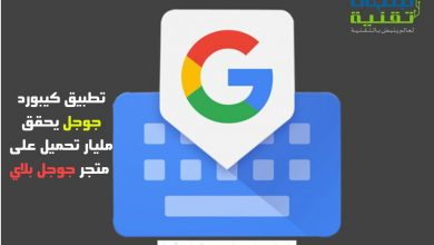Photo of تطبيق لوحة المفاتيح Gboard تحقق مليار تنزيل على جوجل بلاي فقط