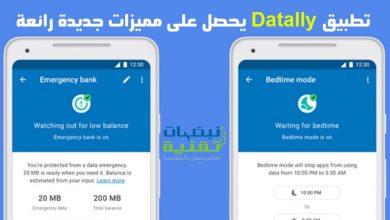 تطبيق توفير البيانات Datally