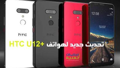 Photo of تحديث جديد لهاتف +HTC U12 لتحسين عمر البطارية