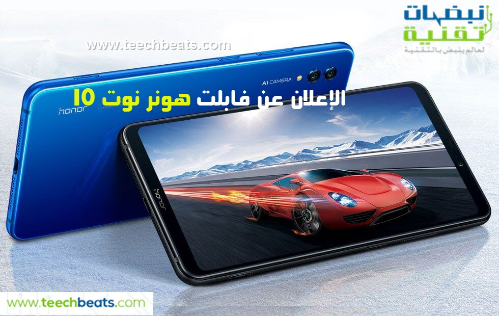 Honor-Note-10-tablet
