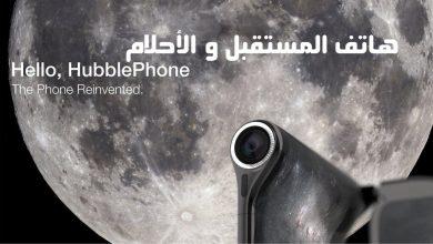 Photo of لن تصدق : هاتف المستقبل متعدد الشاشات و المعالجات و يعمل بشبكة الجيل الخامس 5G