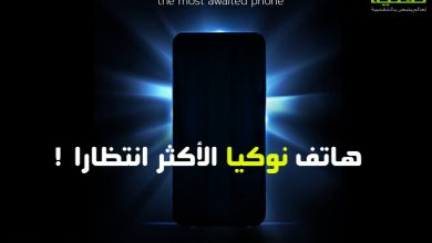 Photo of شركة HMD تستعد للإعلان عن هاتف نوكيا الأكثر انتظارا