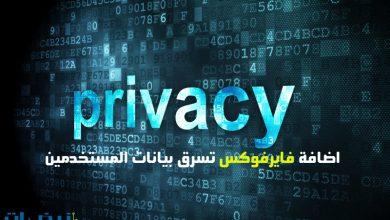فايرفوكس تقوم بالتجسس على المستخدمين