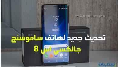 Photo of هاتف سامسونج Galaxy S8 يحصل على تحديث جديد