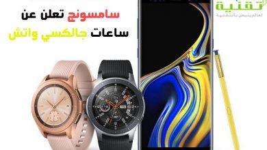 Photo of سامسونج تعلن عن ساعاتها الذكية الجديدة Galaxy Watch