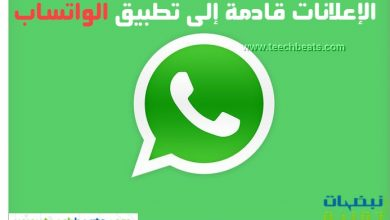ads-WhatsApp