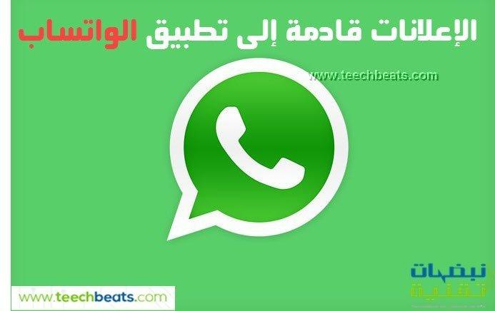 ads-WhatsApp