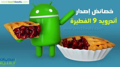 Photo of مراجعة شاملة لجديد إصدار أندرويد الفطيرة 9 Android Pie