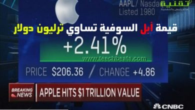 صورة و أخيرا : أبل أول شركة في العالم قيمتها المالية تريليون دولار