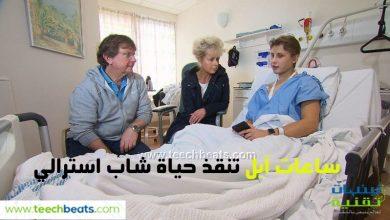 Photo of ساعة أبل تنقذ حياة شاب قبل أن يتوقف قلبه عن العمل